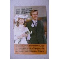 Календарик, 1985, Страхование к бракосочетанию.