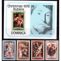 Доминика. Рождество. (Christmas) Живопись. Рубенс. 1978 год **