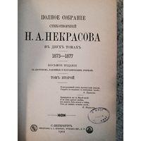 Полное собрание стихов Н А Некрасова том 2 1902 год