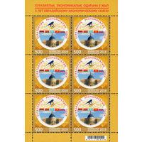 5 лет Евразийскому экономическому союзу 2019 год серия из 1 марки в малом листе