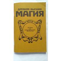 Древняя высшая магия. Теория и практические формулы. Репринтное воспроизведение издания 1910 года