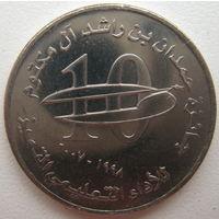 ОАЭ 1 дирхам 2007 г. Премия Хамдан бин Рашид Аль Мактум в образовании