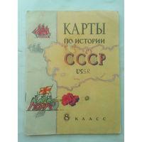 Карты по истории СССР.  8 класс