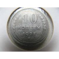 СССР 10 копеек 1925 г.