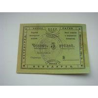 5 рублей 1923 кооператив Володарец Петроград