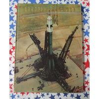 Покорение космоса , 1972, Редкость