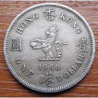 Гонконг. 1 доллар 1960, 10 центов 1985