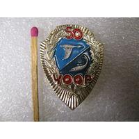Значок. 50 лет УООР. Украинское Общество Охотников и Рыболовов