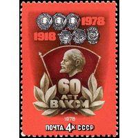 СССР 4842. 1978 год. 60 лет ВЛКСМ. Чистая (**)