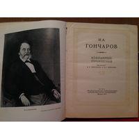 И. А. Гончаров, Избранные сочинения, 1949, Москва