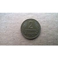 Болгария 2 стотинки, 1962г.  (Б-3)