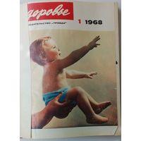 1968г. ЗДОРОВЬЕ подшивка