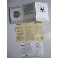Оман. 2,5 риала 1407 (1987) Орёл, серебро, Пруф,   .Р.3