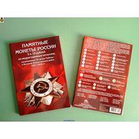Альбом-планшет для монет из серии 70 лет победы в ВОВ. на 40 монет, коррекс (капсульный, блистерный).