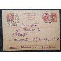 Почтовая карточка. 1950 г. Ленинград-Эстония. Штемпели