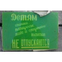 Куплю вывески (таблички) СССР (советские) как на фото и другие