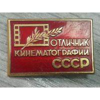 Отличник кинематографии СССР