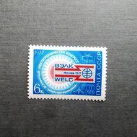 Марка СССР 1977 год. Всемирный электротехнический конгресс