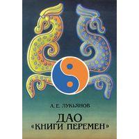 """Лукьянов А.Е.  Дао """"Книги Перемен"""""""