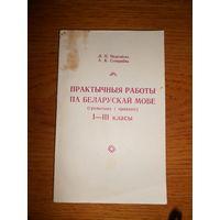 Практычные работы па Беларускай мове. (граматыка і правапіс) 1-3класы
