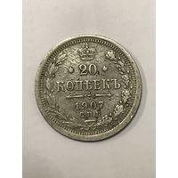 20 копеек, 1907 Николай II