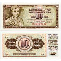 Югославия. 10 динаров (образца 1981 года, P87b, UNC)