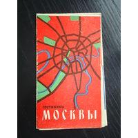 Гостиницы Москвы. 1961.