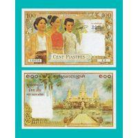 [КОПИЯ] Французский Индокитай/Камбоджа 100 пиастр 1954г.