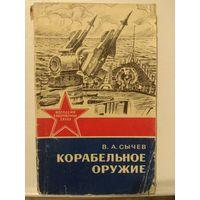 Корабельное оружие. Сычев. 1984