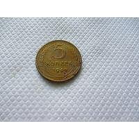 5 копеек 1949 бронза (2).