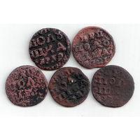 Полушки 5 монеток