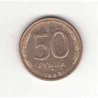 50 рублей 1993 ММД магнит. Возможен обмен
