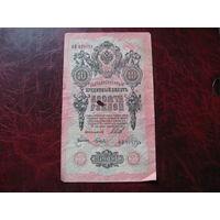 10 рублей 1909 года Россия (Шипов - Гусев)
