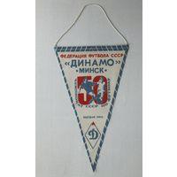Вымпел Динамо Минск  50 чемпионат СССР по футболу