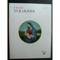Журнал Юный Художник No 10 за 1988