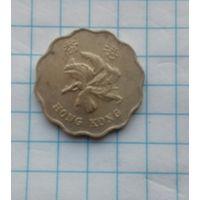 Гонконг 20 центов 1997г.