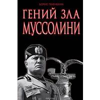 Тененбаум. Гений зла Муссолини