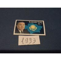 КАЗАХСТАН 1993  назарбаев
