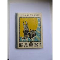 Беларускiя байки (на белорусском языке)