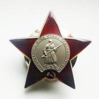 Орден Красной Звёзды КОПИЯ