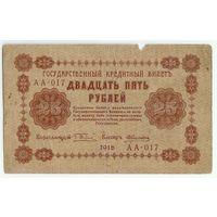 25 рублей 1918 год, серия АА-017
