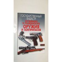 Государственный кадастр служебного и гражданского оружия и боеприпасов,\8
