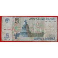 5 рублей 1997 года. ил 7995282.