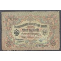 3 руб. 1905 г. Коншин-Брут. Очень редкий кассир.