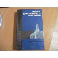 Д.Д. Еникеева. Книга для пьющего человека. 1998 г.