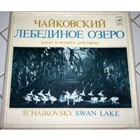 Пластинки : балет П. Чайковский: Лебединое озеро (БСО ВР, Г. Рождественский)