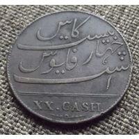 Восточно-Индийская компания. 20 кэш 1808