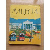 МАЦЕСТА,  А. Комаров, Краснодарское книжное издательство, 1965 год, 68 страниц.