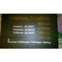 Каталог тракторы Мтз -80,82