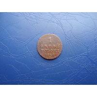 1 грош 1816                    (4764)